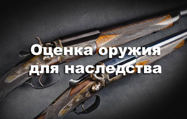 Оценка оружия для наследства